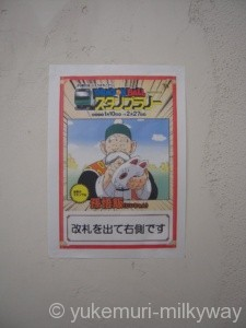 ドラゴンボールスタンプラリー 新日本橋駅ポスター