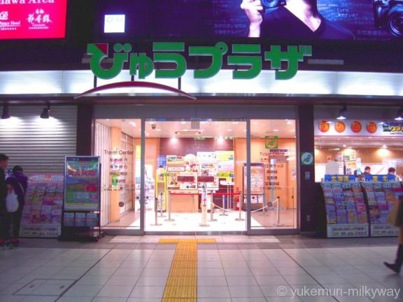 品川駅びゅうプラザ入口