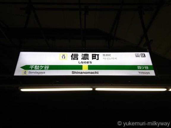 信濃町駅下り駅名標