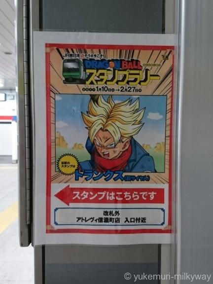 ドラゴンボールスタンプラリ- 信濃町駅ポスター