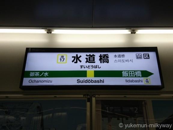 水道橋駅JR下り駅名標