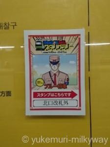 ドラゴンボールスタンプラリー 田端駅ポスター