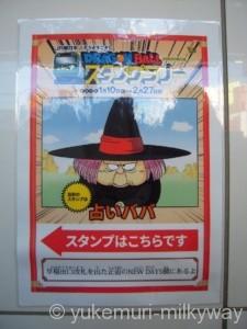 ドラゴンボールスタンプラリー 高田馬場駅ポスター