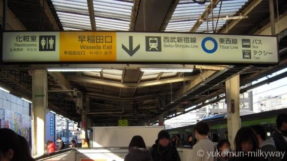 高田馬場駅JR山手線ホーム早稲田口階段