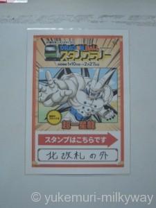ドラゴンボールスタンプラリー 田町駅ポスター