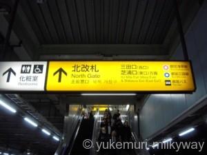 田町駅南行ホーム北改札階段案内