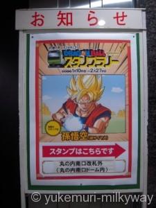 ドラゴンボールスタンプラリー 東京駅ポスター
