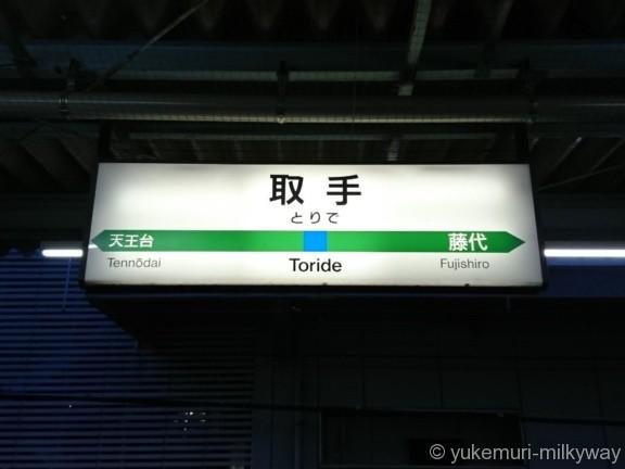 取手駅JR常磐線下り5番ホーム駅名標