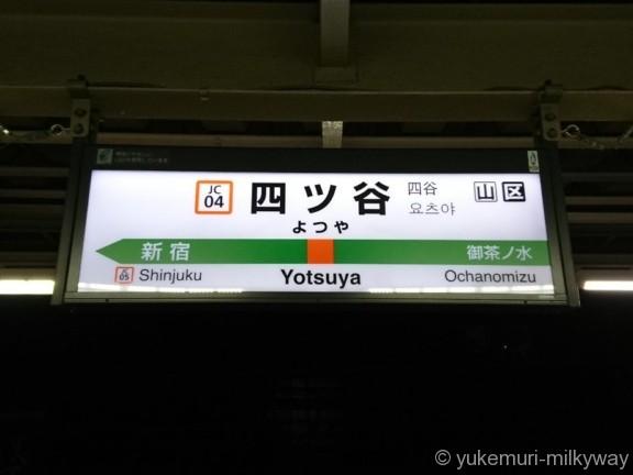 四ツ谷駅JR中央線快速下り駅名標