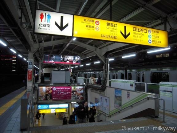 有楽町駅JR3・4番ホーム銀座口・日比谷口階段