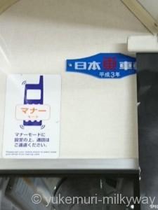 東京メトロ01系銘板