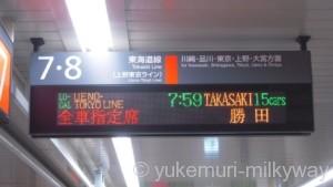 JR横浜駅 急行春のひたち海浜公園号 7・8番ホーム発車案内 中央北改札階段