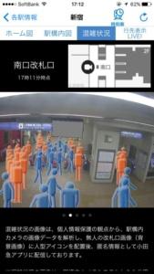 小田急アプリ イメージ