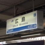 JRのきっぷの「広島市内」とは? 範囲の違いや使い方など、わかりやすく解説