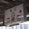 JRのきっぷの「北九州市内」とは? 範囲や使い方など、わかりやすく解説