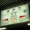 JRのきっぷの「福岡市内」とは? 範囲の違いや使い方など、わかりやすく解説