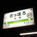 JRのきっぷの「札幌市内」とは? 範囲や使い方など、わかりやすく解説