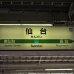 JRのきっぷの「仙台市内」とは? 範囲や使い方など、わかりやすく解説