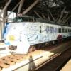 【国鉄型特急車両】JR北海道のキハ183系・番台による違いと今後の動向 ~0番台・旭山動物園号は引退か