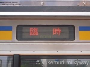 JR東日本209系2100番台 快速青い海 館山行き 側面行先表示 @両国