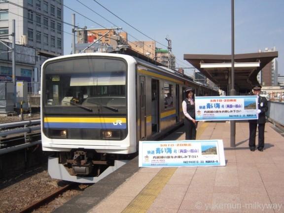 JR東日本209系2100番台 快速青い海 館山行き 千マリC405編成 クハ209-2131 @両国