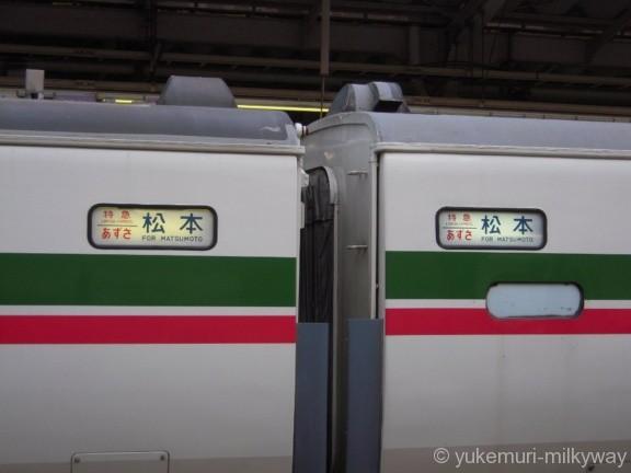 JR東日本189系 特急あずさ71号 松本行き 側面行先表示 八トタM52編成 @新宿