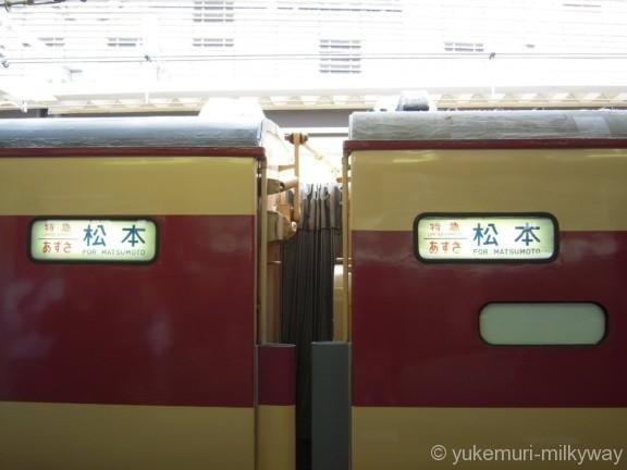 JR東日本189系 特急あずさ79号 松本行き 側面行先表示 八トタM51編成 @新宿