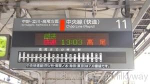JR新宿駅 11番ホーム 発車案内