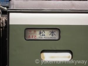 JR東日本189系 特急あずさ81号 松本行き 側面行先表示 長ナノN102編成 @新宿