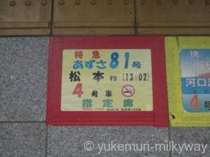 JR新宿駅 10番ホーム 特急あずさ81号 乗車位置案内