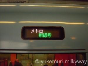 小田急60000形 臨時特急メトロ新緑号 北千住行き 側面行先表示 60253×6 クハ60253 @成城学園前