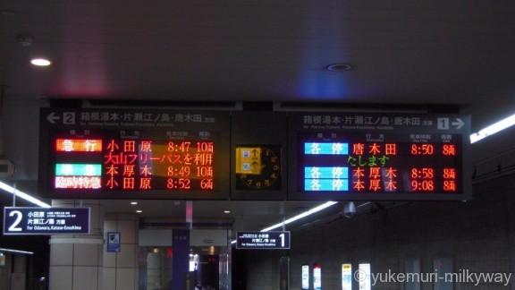 成城学園前駅 1・2番ホーム 臨時特急メトロ新緑号 発車案内