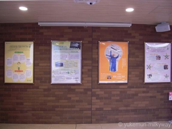 世田谷代田駅 1階 小田急環境ルーム パネル