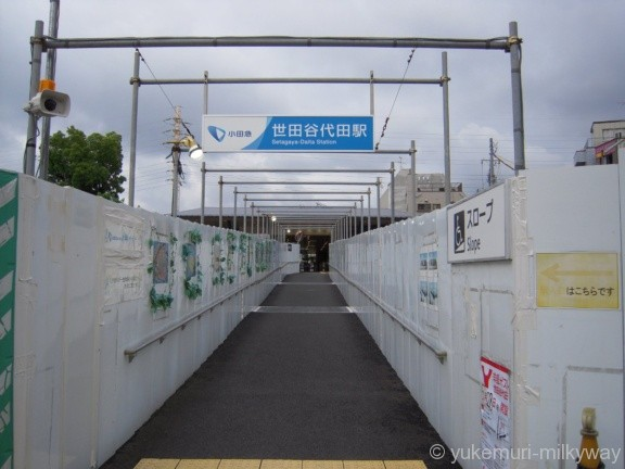 世田谷代田駅 駅舎通路