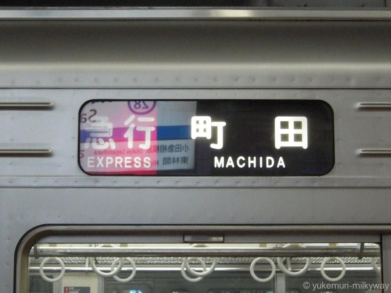 小田急1000形 急行 町田行き 側面方向幕 @相模大野 17-05-28