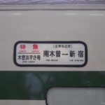 特急「木曽あずさ号」新宿発南木曽行き