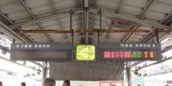 JR新宿駅 9・10番線発車標 特急木曽あずさ号 南木曽行き @新宿
