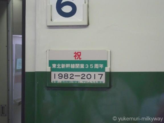 JR東日本189系 特急木曽あずさ号 南木曽行き 八トタM52編成 クハ189-11 @新宿