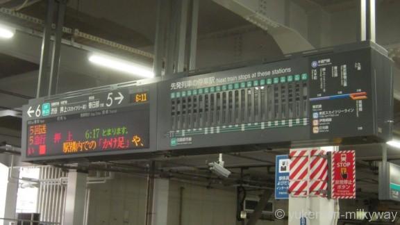 東急長津田駅 時差Bizライナー 5・6番線発車標