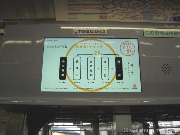 東急5000系 臨時特急 時差Bizライナー 押上行き 車内 デハ5208 @長津田