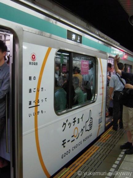 東急5000系 臨時特急 時差Bizライナー 押上行き クハ5108 @渋谷