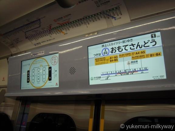 東急5000系 臨時特急 時差Bizライナー 押上行き クハ5108 @渋谷~表参道