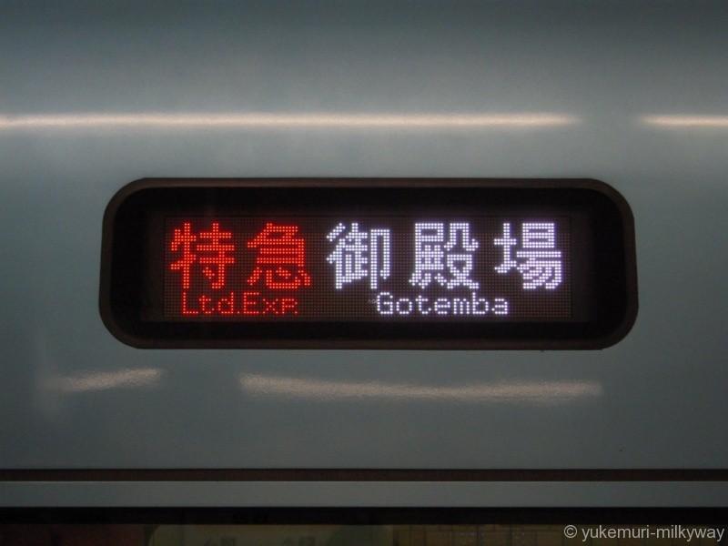 小田急60000形 特急あさぎり1号 御殿場行き 60255編成 クハ60555 側面行先表示 @新宿 17-12-23