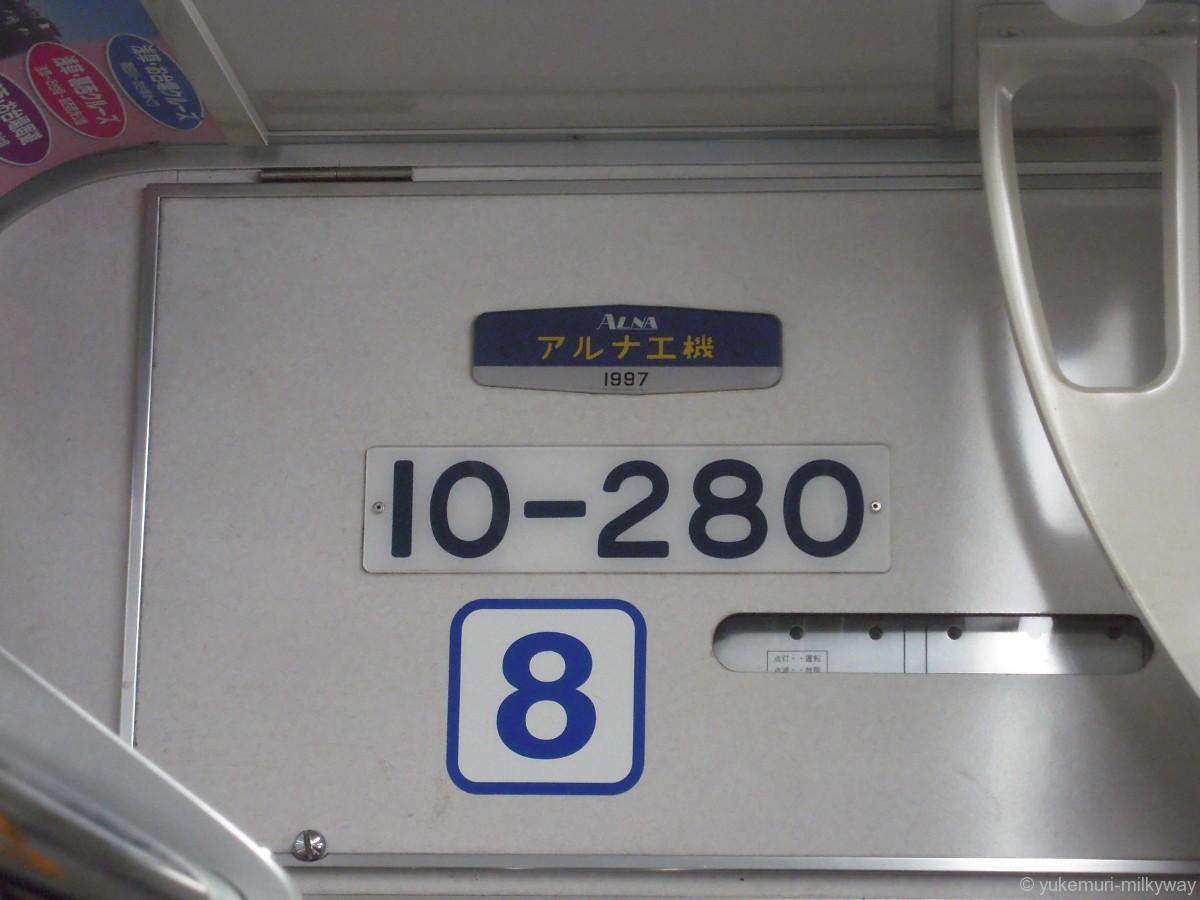 東京都交通局10-000形 快速 本八幡行き 10-280F 10-280 @八幡山 18-02-03