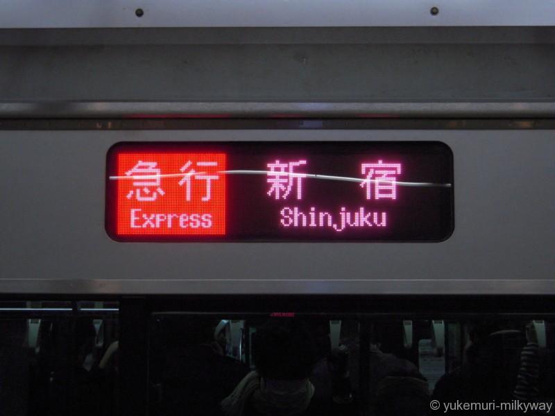 小田急3000形 急行 新宿行き 3095F モハ3045 @成城学園前 18-02-14