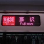 小田急3000形フルカラーLED車にも表示変更車が登場