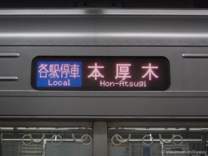 小田急2000形 各駅停車 本厚木行き 2052F モハ2102 @新宿 18-02-16