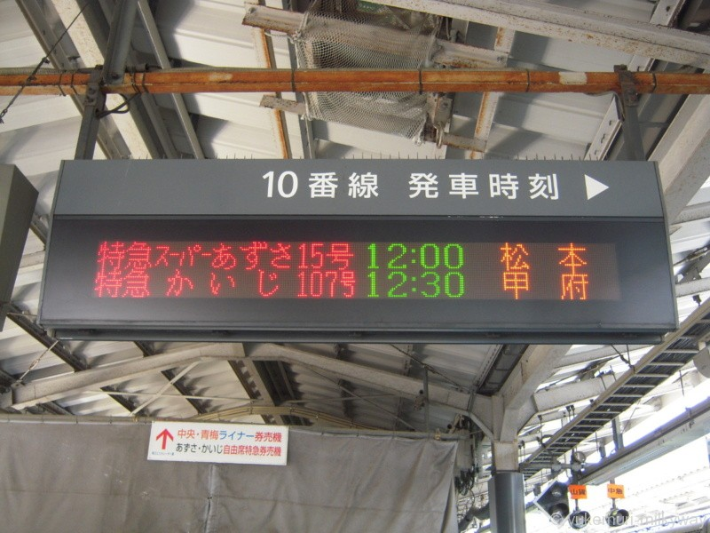 JR新宿駅 10番線発車標 18-03-01