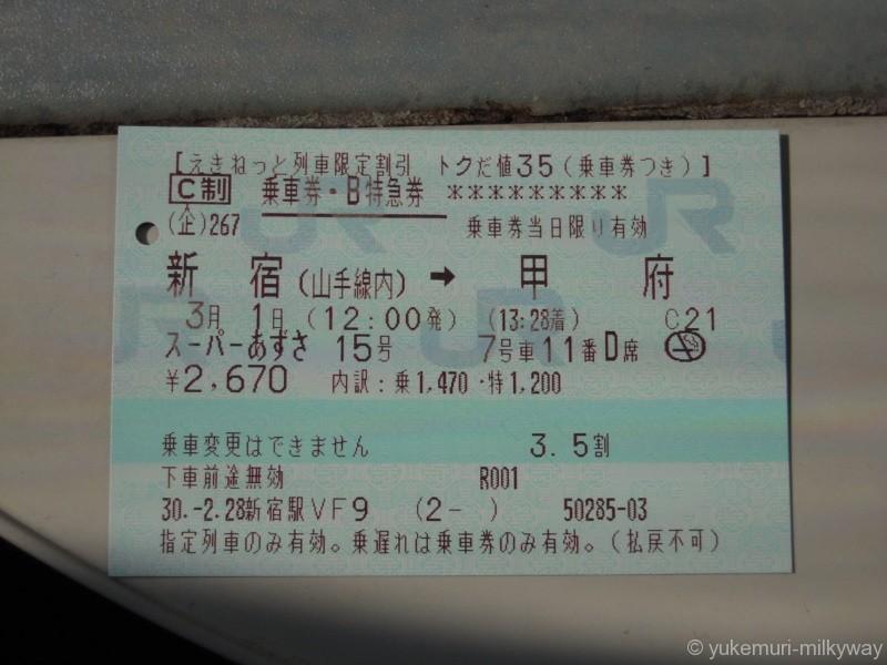 乗車券・特急券 特急 スーパーあずさ15号 えきねっとトクだ値35 18-03-01