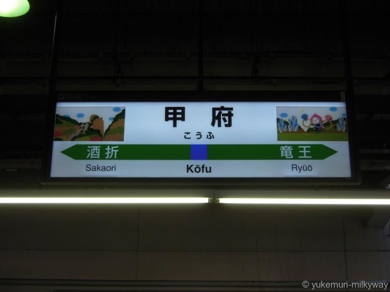 甲府駅 1番線駅名標 18-03-01
